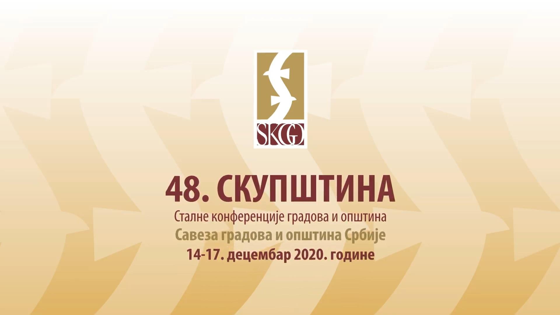 Одржана 48. Скупштина СКГО